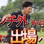 【サッカーVLOG】関東リーグ上位対決。やまこうついに出場なるか!?東京ユナイテッド戦
