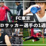 【サッカーVLOG】33歳Jリーガーの1週間の過ごし方をのぞき見!FC東京、児玉剛の爆速ルーティーン!