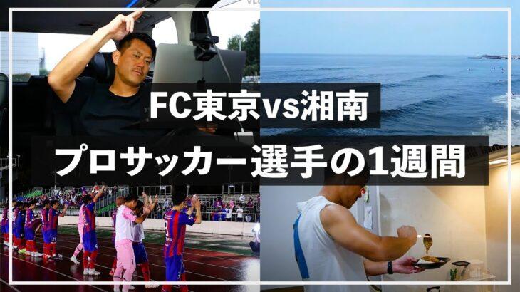 【サッカーVLOG】FC東京所属、33歳Jリーガーの1週間の過ごし方!英語の勉強に大苦戦!?児玉剛の爆速ルーティーン!