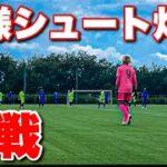 【サッカー VLOG】世界一のパントキックを持つGKに完全密着36