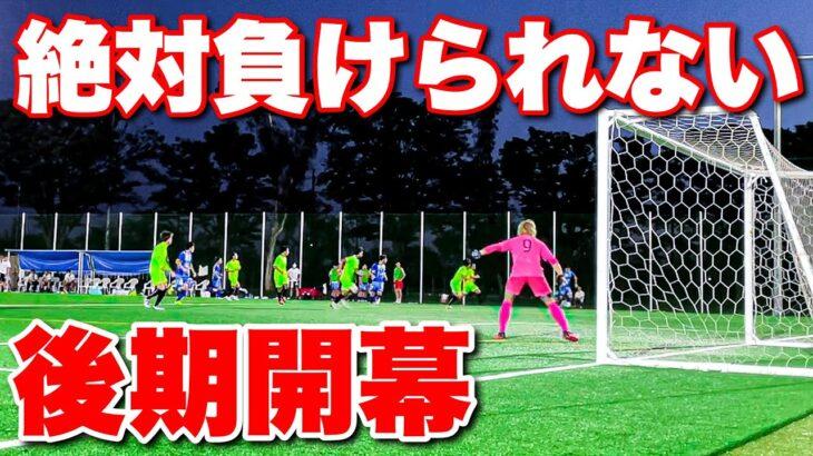 【サッカー VLOG】世界一のパントキックを持つGKに完全密着37
