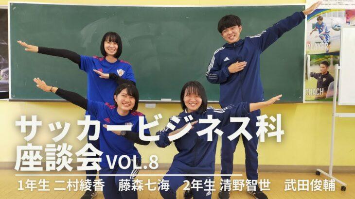 サッカービジネス科 座談会VOL.8