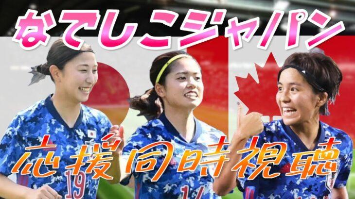 【東京五輪】なでしこジャパンを応援しよう!女子日本代表 VS 女子カナダ代表 サッカー同時視聴!#205【Vtuber】