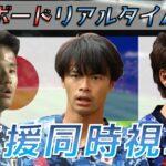 【東京五輪】戦術ボードリアルタイム解説!日本代表 VS フランス代表 サッカー同時視聴!#210【Vtuber】