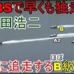 【常滑競艇】大外枠⑥池田浩二VSほぼB級選手