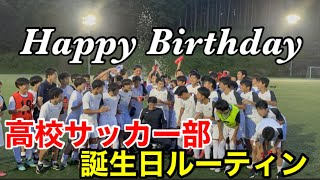 【Vlog】高校サッカー部の誕生日サプライズ