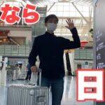 【Vlog】サッカー選手を目指す大学生の1日。「さよなら、日本」。