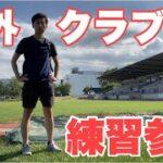【Vlog】サッカー選手を目指す22歳の1日。「海外クラブに練習参加」。