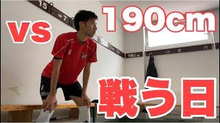 【Vlog】サッカー選手を目指す22歳の1日。「190cmと戦う日」8日目