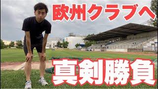 【Vlog】サッカー選手を目指す22歳の1日。「海外クラブに練習参加」3日目