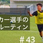 【Vlog#43】プロサッカー選手を目指す22歳平日ルーティン