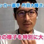 プロサッカー選手 丹羽大輝さんによる特別講演会Vol.1