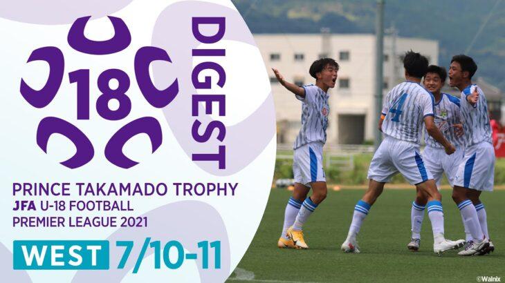 WEST 7/10-11(延期分)ダイジェスト | 高円宮杯 JFA U-18 サッカープレミアリーグ2021