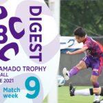 WEST 第9節ダイジェスト | 高円宮杯 JFA U-18 サッカープレミアリーグ2021
