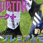 【レビュー】adidas プレデター フリーク+プレミアムモデル 履いてみた | サッカースパイク | アディダス | Predator | ポグバ | フリーキック | xゴースト |