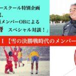 「iam.サッカースクール特別企画、東福岡三冠そしてニ連覇メンバーOBによる志波総監督 スペシャル対談ー!」エピソードⅠ雪の決勝戦時代のメンバーについて