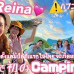 【subtitle】サッカー選手と嫁とタイ〈vlog#158〉ハプニングいっぱい!タイで初キャンプ🏕タイの自然に泊まるのは感動ありスリルありでした👍💓with Reina in Thailand🇹🇭