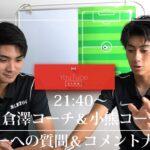 【サッカー談義】熱中症対策&戦術理解について!小熊コーチと倉澤コーチとお話ししよう