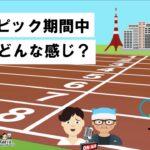 【東京五輪ラジオ】ミルアカ、サッカー&箱根駅伝に続く新たな同時視聴配信を?!