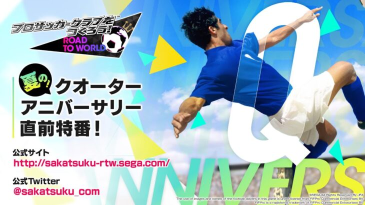 『プロサッカークラブをつくろう!ロード・トゥ・ワールド』夏のクオーターアニバーサリー直前特番!