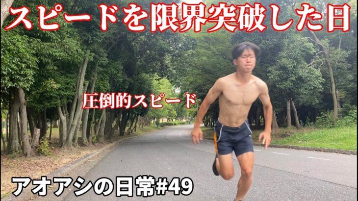 サッカー漫画【アオアシ】のトレーニングを行い、主人公の青井葦人を目指す物語#49