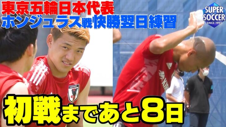 【ホンジュラス戦快勝翌日】東京五輪日本代表スパサカメラ取材!!