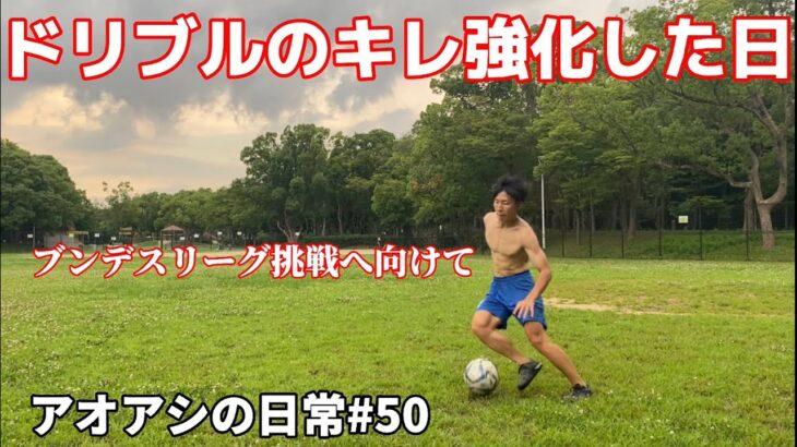 サッカー漫画【アオアシ】のトレーニングを行い、主人公の青井葦人を目指す物語#50