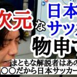 低次元な日本サッカー界に物申すレオザ[解説者、指導者、風潮]