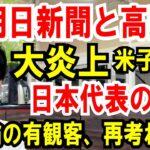 【米子松蔭問題】高野連と朝日新聞が大炎上【サッカー日本代表】主将訴え!五輪の有観客はダメですか?