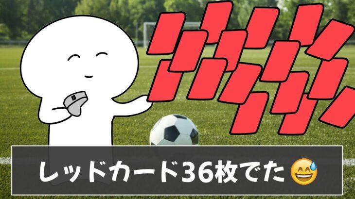 実在するサッカーの珍事件が意味わかんなすぎましたwww【ツッコミ】【雑学系まとめ】