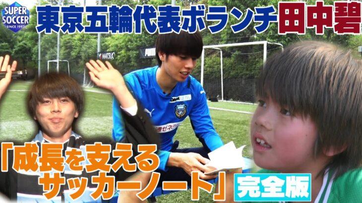 【今夜東京五輪・南アフリカ戦】ボランチ田中碧「成長を支えるサッカーノート」完全版