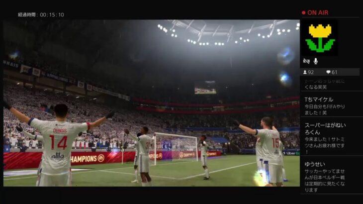 佐藤満春お試しサッカーゲーム勉強配信