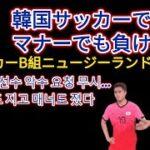 日韓情報(ゆんばん)五輪サッカー축구