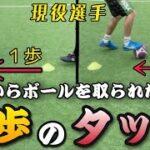 【サッカー・フットサル】敵にボールを取られない「半歩のタッチ!」相手とのタイミングずらし!【練習/トレーニング】