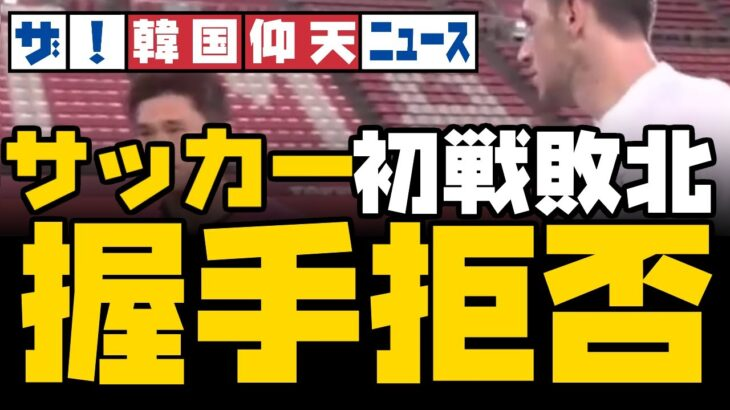 ザ・韓国仰天ニュース!サッカー初戦ニュージーランドに敗北、握手も拒否【ゆっくり解説】