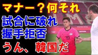 東京オリンピック男子サッカー 韓国が初戦で敗れる、そして韓国選手惨めな握手拒否
