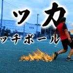 【メッシ&スアレス】に負けるな!!サッカーコーチキャッチボール対決!