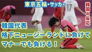 【東京五輪・サッカー】韓国代表、格下ニュージーランドに負けてマナーでも負ける!【韓国の反応・海外の反応】