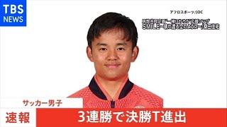 【速報】東京五輪・サッカー男子日本代表 準々決勝進出決定