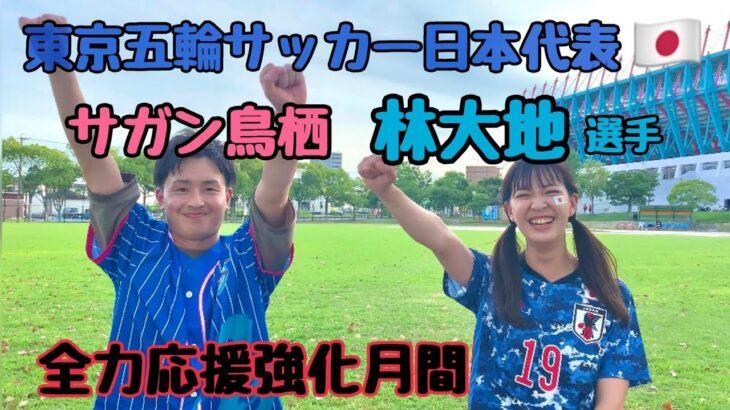 東京五輪サッカー日本代表!サガン鳥栖・林大地、全力応援強化月間!