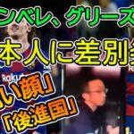 【映像流出】フランス代表のサッカー選手が日本人に差別発言