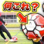 【予測不可】新魔球!!このサッカーボールがブレすぎてヤバい…