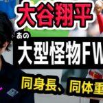 """【衝撃】あの""""怪物""""サッカー選手と比べると大谷翔平のスゴさが分かる!!!"""