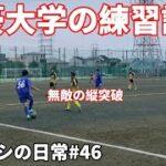 サッカー漫画【アオアシ】のトレーニングを行い、主人公の青井葦人を目指す物語#46