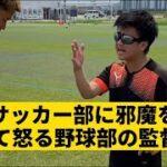 【サッカー部に邪魔をされて怒る野球部の監督】