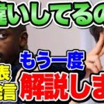 【ひろゆき】サッカーフランス代表デンベレ選手とグリーズマン選手の日本人差別発言。日本語とフランス語が分かるおいらにしか解説できない…【切り抜き/論破】