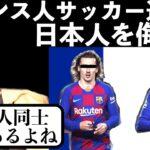 フランス人サッカー選手が日本人を侮辱した?問題について語るひろゆき〜ややこしいフランス語講座付き〜