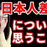 サッカーフランス代表の日本人差別について-アジア人と差別、キャンセルカルチャー