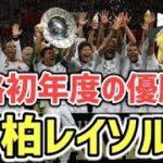 【ゆっくり解説】昇格初年度の優勝劇!柏レイソルについて【サッカー】