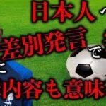 【日本人差別発言で炎上】サッカー仏代表デンベレ&グリーズマンが謝罪するも内容が意味不明すぎた件【時事ネタ】